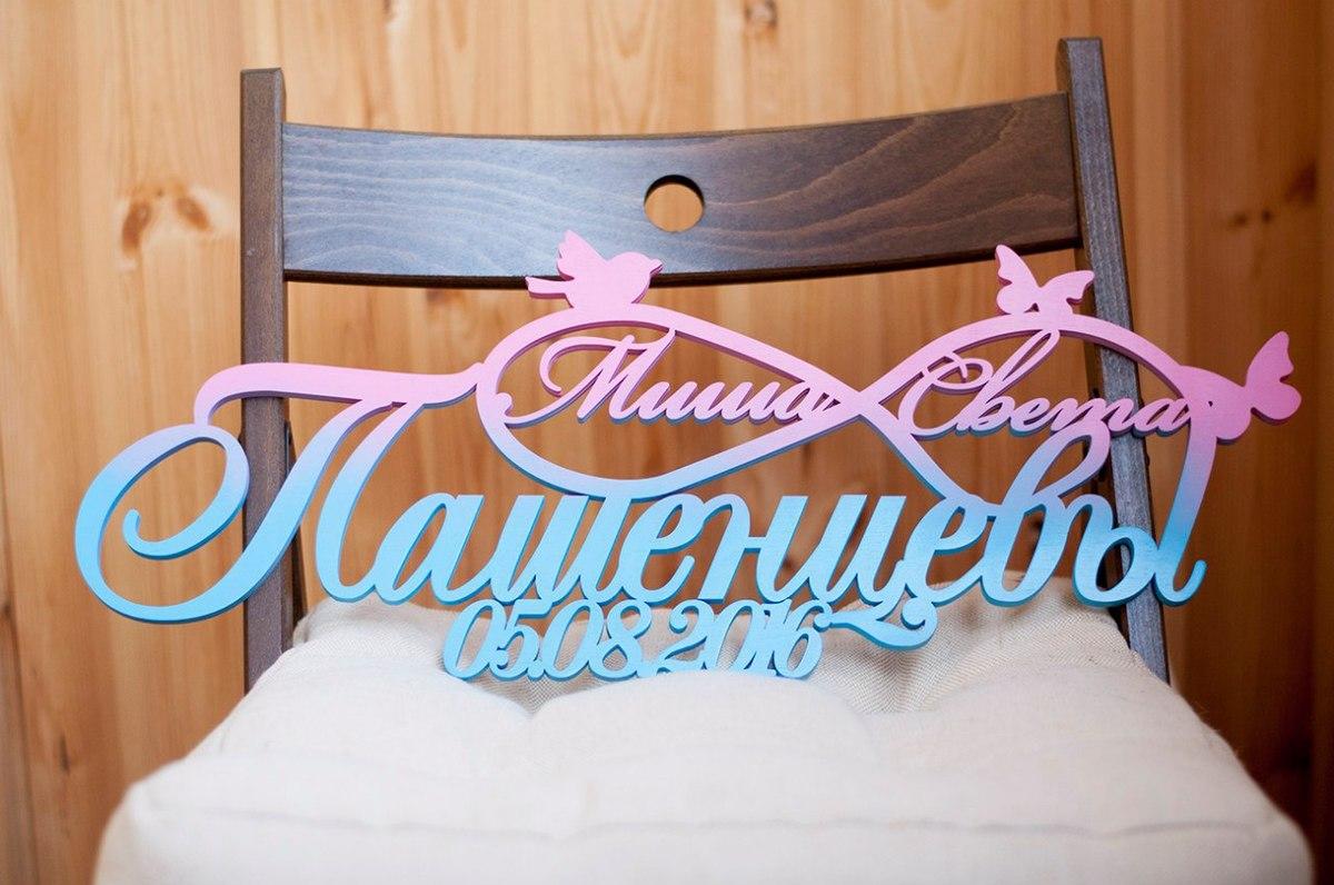 Свадебные надписи из фанеры своими руками
